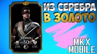 Download ИЗ СЕРЕБРА В ЗОЛОТО | Mortal Kombat X Mobile Video
