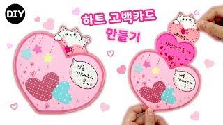 Download DIY ♥하트고백카드 만들기!~초간단★ how to make love card! /하트그리기/손그림/예뿍 Video