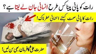Download Do not drink water before going to bed   Sony Sy Pehly Pani Pena Kesa Ha   Hazarat Ali ra ny Farmya Video