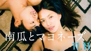 Download 映画『南瓜とマヨネーズ』(11月11日公開)本予告 Video