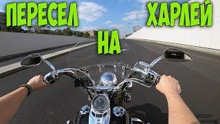 Download Пересел на Харлей - настоящая БОРОДАТАЯ ЕЗДА!Тест Драйв Harley Davidson Heritage Softail Classic Video
