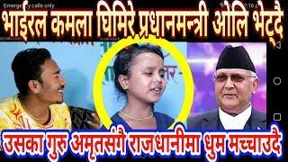 Download Kamala Ghimire -भाईरल बाल गायिका कमलाले यसरी काठमाडौंमा धुम मच्चाउदै -अमृतसंग प्रधानमन्त्री भेट्दै Video
