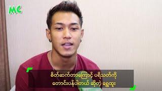 Download စိတ္ဆက္တာေၾကာင့္ ေတာင္းပန္ပါတယ္ ဆိုတဲ့ ေရႊထူး - Shwe Htoo Video