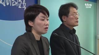 Download [tbsTV] 정유라 씨 청담고 졸업취소…최종학력 '중졸' Video