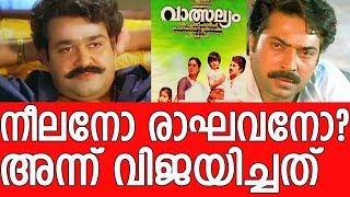 Download Mohanlal Vs Mammootty (1993) - Devasuram Vs Valsalyam Video