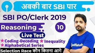 Download 2:00 PM - SBI PO/Clerk 2019 | Reasoning by Puneet Sir | Live Test Video
