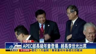 Download APEC矮化台灣 秘魯媒體稱China Taipei-民視新聞 Video