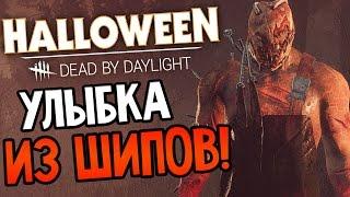 Download Dead by Daylight - УЛЫБКА ИЗ ШИПОВ! НОВАЯ МАСКА ПУГАЕТ ВЫЖИВШИХ! Video