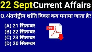 Download 22 September 2018 Current Affairs | Daily Current Affairs | current affairs in hindi Video
