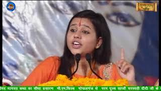 Download साध्वी सरस्वती जी Gowerdhan lila sadhvi sarswati ji Video