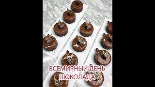 Download Всемирный день шоколада Video