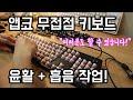 Download 무접점 키보드 윤활 + 흡음 튜닝 = 신세계 :: ABKO K995P V3 (자막有) Video