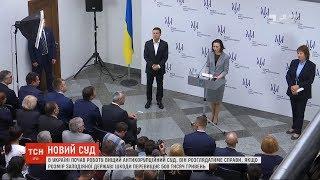 Download В Україні запрацював Вищий антикорупційний суд України Video