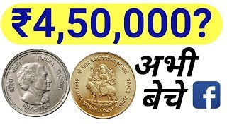 Sell 5 Rupees old coin in Rs  3 lakh /sell old coins direct buyer
