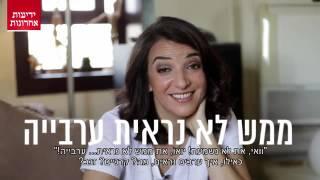 Download לוסי אהריש מציגה: דברים שתמיד אומרים לערבים Video