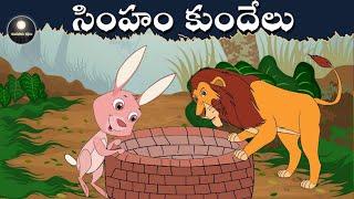 Download సింహం మరియు కుందేలు -Telugu Moral Stories for Kids- Telugu Fairy Tales | Chandamama Kathalu Video