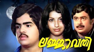Download Malayalam Full Movie | Lajjavathy | Love Story | Ft. Krishnachandran, Ambika, Sumathi Video