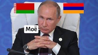 Download РОССИЯ ПОТЕРЯЕТ БЕЛАРУСЬ И АРМЕНИЮ Video