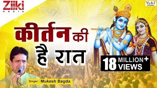 Download कीर्तन की है रात | Kirtan Ki Hai Raat | Mere Shyam Chale Aao | Mukesh Bagda Video