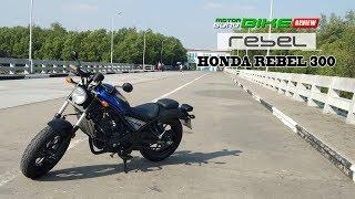 Download รีวิว Honda Rebel H2C 300 Bobber Bike ประหยัดคล่องตัว 500 คันเท่านั้น Video