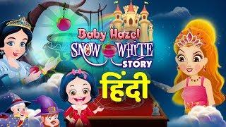 Download Snow White Full Movie - स्नो व्हाइट और सात बौने | Stories For Kids | Snow White And The Seven Dwarfs Video
