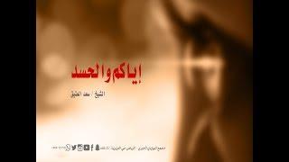 Download إياكم والحسد .. الشيخ سعد العتيق Video