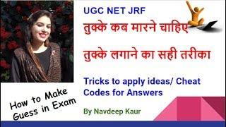 Download UGC NET में तुक्का कैसे मारें सही तरीका how to make guess in Exam Video