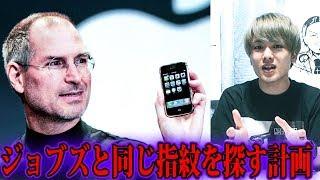 Download スティーブ・ジョブズの死と指紋認証にまつわる都市伝説!! Video