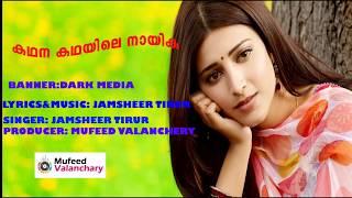 Download കഥന കഥയിലെ നായിക Jamsheer tirur  Mufeed Valanchery Video