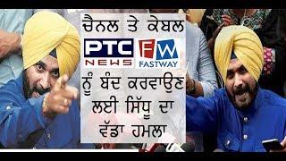 Download 24-6-17: Navjot sidhu ne PTC/FW vlo 1500 crore de ghaply da kita khulasa Video