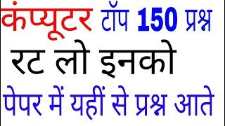 Download computer top 150 questions । computer gk in hindi । railway । bank । current affairs । science Video