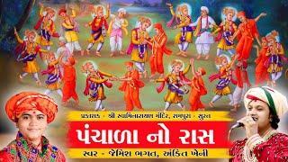 Download પંચાળા નો રાસ ભાગ-૦૧ | Panchala No Ras 01 | By Jemish bhagat , Bhuj Mandir Live Darshan 9099963944 Video
