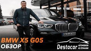 Download Обзор нового BMW X5 G05 /// Почему он лучше? Video