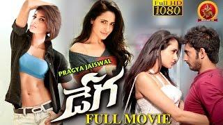 Download Dega Telugu Full Movie || Pragya Jaiswal, Erica Fernandes, Sujiv || 2017 Latest Telugu Movies Video