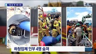 Download 또 안전사고…조선소서 하청업체 직원 4명 사망 Video