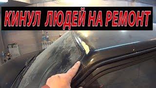 Download ПЕРЕКУП КИДАЕТ НА РЕМОНТ Video