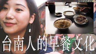 Download 台南人怒吼:我早餐才不是吃這些咧!//林宣 Xuan Lin Video