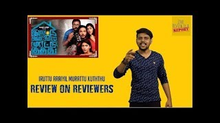 Download Iruttu Arayil Murattu Kuththu | Latest Tamil Movie | A Review on Reviewers | Friday Facts Video