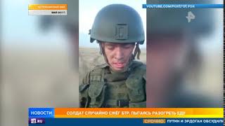 Download Солдат случайно сжег БТР, пытаясь разогреть еду Video