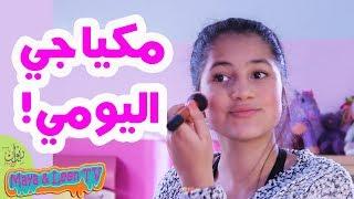 Download مكياج لين الصعيدي اليومي 💄👄 My Daily Makeup Video