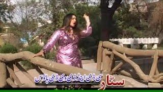 Download Chi Zami Nakram Dar Pasay - Nadia Gul Pashto Movie Song - Pushto Dance Music Video