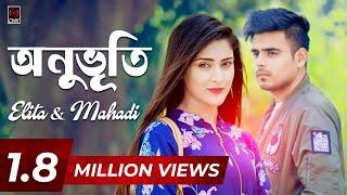 Download Anubhuti (অনুভূতি) | Elita & Mahadi | Mehazabien | Siam | Emon Chowdhury | New Video Song 2017 Video