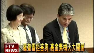 Download 羅瑩雪拒答詢 高金素梅怒罵-民視新聞 Video