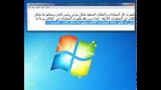 Download حاسوب   حل مشكلة اختفاء المجلدات من الفلاش بطريقة بسيطة Video