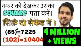 Download DSSSB 2018/HTET MATH TRICK | DSSSB MATH TRICK || PRT MATH TRICK || DSSSB MATH SHORT TRICK || 2018 Video