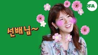Download [남한말 북한말] 선배라는 호칭이 너무 좋아요~ Video
