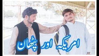 Download America or Pathan Most funny Video 2018 by Okara Vines in Urdu | Best Comedy vines Video