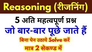 Download Reasoning Short tricks in hindi for - RPF, SSC-GD, VDO, SSC CGL, CHSL, MTS & all exams Video