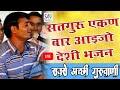 Download एक बार आईजो सतगुरु (Ek Baar Aayjo Satguru )|| Marwadi Bhajan Video