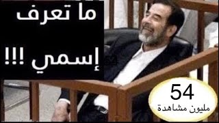 Download فيديو نادر ... القاضي يسأل صدام حسين عن اسمه !!! شاهد ماذا اجاب صدام حسين ؟! Video